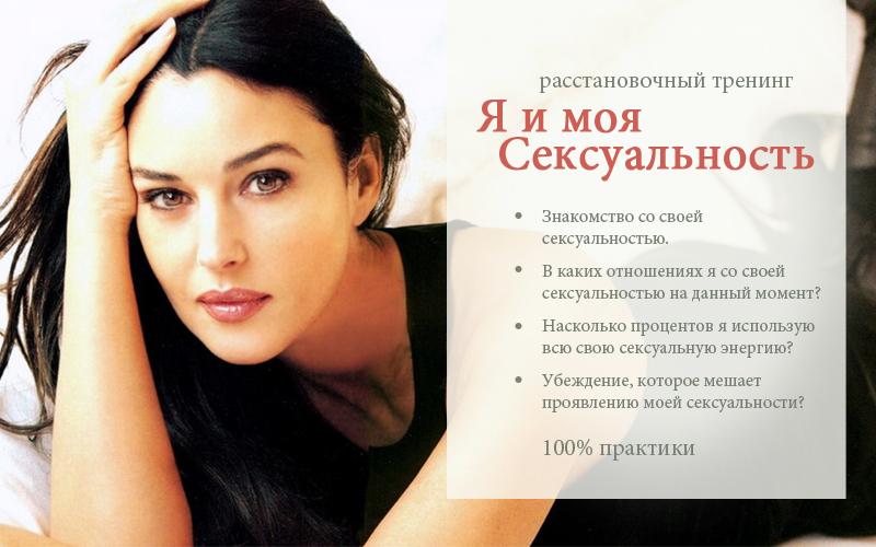 Киев терапия заземление сексуальности тренинг
